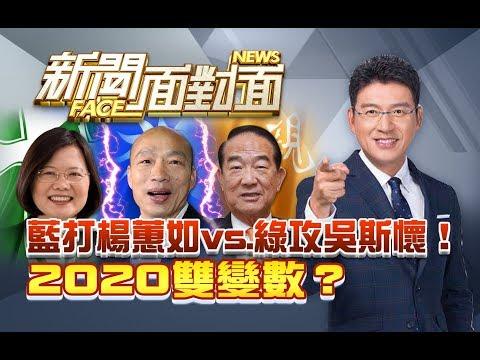 20191207『新闻面对面』周末精选 蓝打杨蕙如vs.绿攻吴斯怀