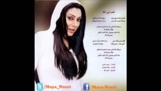Maya Nasri - Ghmorny Ta3a| مايا نصرى - غمرنى تعا