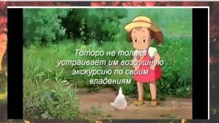 Пятёрка аниме фильмов Х.Миядзаки