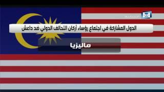 الدول المشاركة في اجتماع رؤساء أركان التحالف الدولي ضد داعش