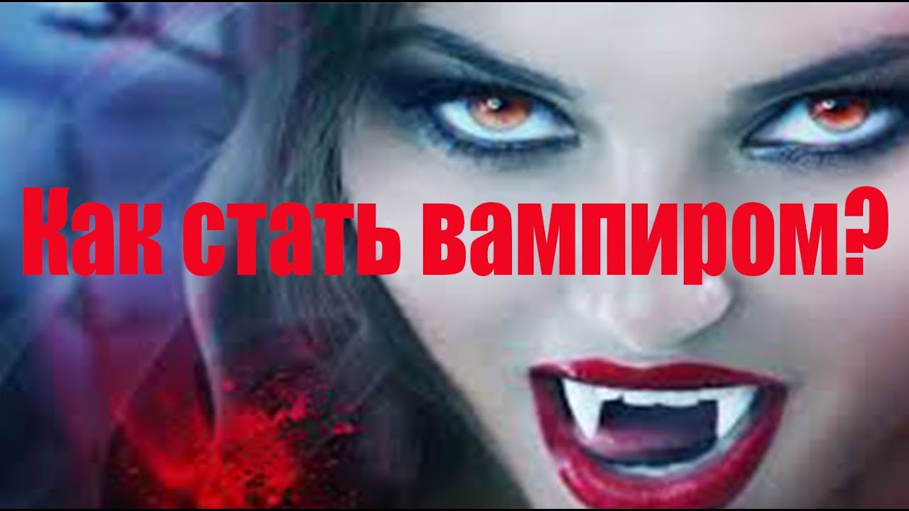 фото вампиры в реальной жизни