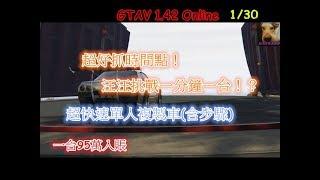 (已失效)GTAV 1.42 Online 1/30 『單人複製車』 再簡化!超好抓時間點出爐! 一分鐘一台?汪汪是否能挑戰成功? 
