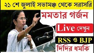 Live দেখুন দিদির গর্জন    Mamata Banerjee Live Speech Today