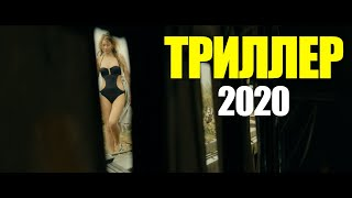 ВОДА- ПСИХОЛОГИЧЕСКИЙ ТРИЛЛЕР - УЖАСЫ -  2019 - кино - хороший фильм - фильм онлайн
