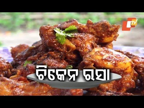 Taste Of Odisha - Chicken Rasa