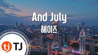[TJ노래방] And July - 헤이즈(Heize) / TJ Karaoke
