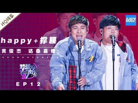 [ 纯享 ] 黄俊杰 达桑嘉措 《Happy + 撑腰》《梦想的声音3》EP12 20190111  /浙江卫视官方音乐HD/