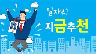 구인정보_2019년 10월 넷째주
