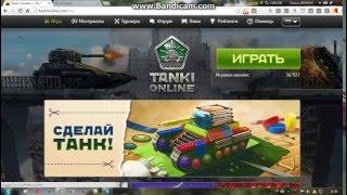 Прохождення гри - LP Tanki Online. №1.