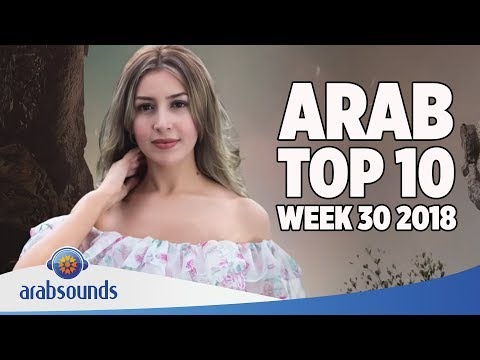 Top 10 Arabic songs of Week 30 2018 | 30 أفضل 10 اغاني العربية للأسبوع