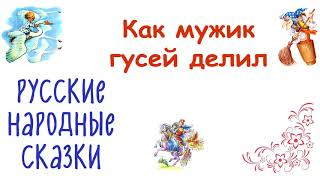 Сказка «Как мужик гусей делил» - Русские народные сказки - Слушать