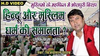 Birha vijay lal yadav birha !! बिरहा विजय लाल यादव बिरहा !! हिंदू और मुस्लिम ki समानता ?