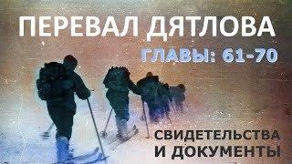 Трагедия на перевале Дятлова. 64 версии гибели туристов в 1959 году. Главы: 61-70 (из 120)