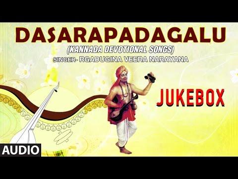 Dasarapadagalu  || Kannada Devotional Songs || Puttur Narasimha Nayak Mp3