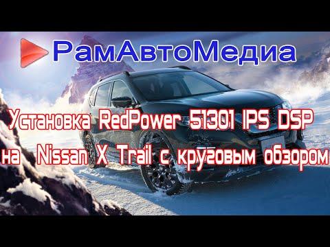 Установка RedPower 51301 IPS DSP на Nissan Xtrail C круговым обзором