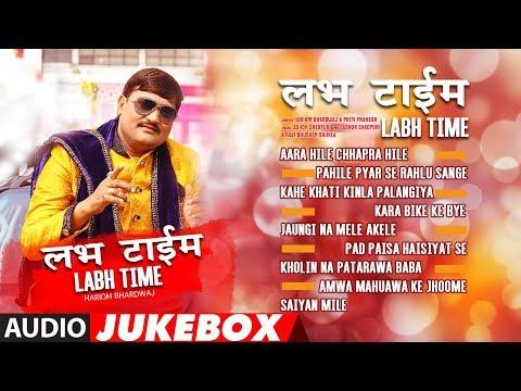 LABH TIME | LATEST BHOJPURI AUDIO SONGS JUKEBOX | HARIOM BHARDWAJ | T-Series HamaarBhojpuri
