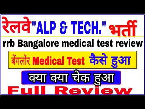 Rrb Alp medical test review Bengalore | rrb Bangalore medical test full review