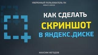 Как сделать скриншот в Яндекс.Диске