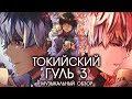 Трек по аниме 'Токийский Гуль 3 / Tokyo Ghoul:re'