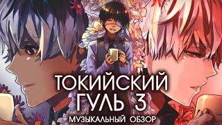 """Трек по аниме """"Токийский Гуль 3 / Tokyo Ghoul:re"""""""