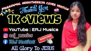 Maravamal nenaitheeriya cover song || Tamil Christian song || EAJ Musics