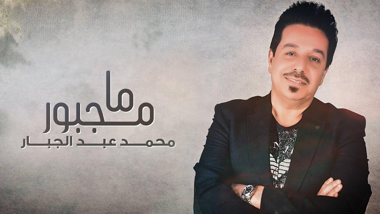 محمد عبد الجبار - ما مجبور (حصرياً) |2019| Mohammad Abd Aljabar -  Ma Majbor