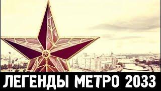 ЛЕГЕНДЫ «МЕТРО 2033»: СЕКРЕТ КРЕМЛЕВСКИХ ЗВЕЗД