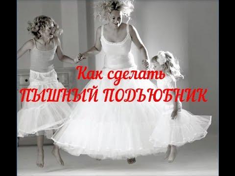 Как сшить подъюбник для свадебного платья