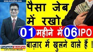 पैसा जेब में रखो 01 महीने में 06 IPO बाज़ार में | share market in hindi | stock market in hindi