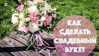 Как сделать свадебный букет | Мастер-класс | Флористика