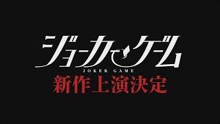 舞台『ジョーカー・ゲーム』2018年6月新作上演決定! シアター1010 2018...