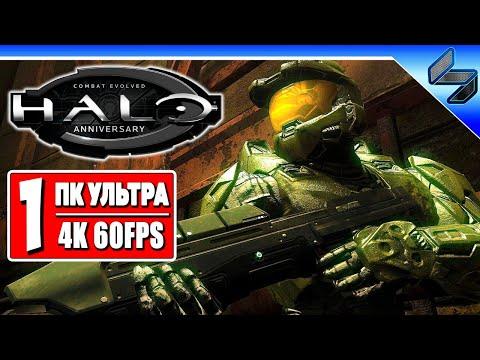 Прохождение Halo Combat Evolved в 4K ➤ Часть 1 ➤ Halo На Русском ➤ Геймплей на ПК [4K 60FPS]