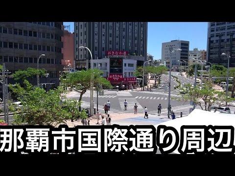 沖縄県那覇市国際通り周辺をちょっとだけ散策