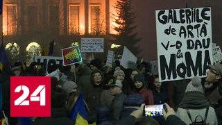 В Румынии отменили помилование коррупционеров, но митинги продолжаются(, 2017-02-05T17:58:08.000Z)