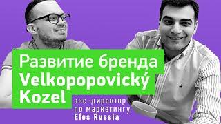 Продвижение и развитие бренда пива Velkopopovický Kozel (экс директор по маркетингу Efes Russia)
