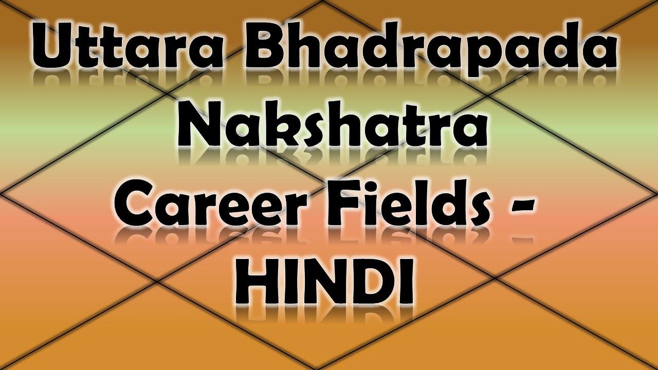 Uttara bhadrapada nakshatra career professions vedic astrology hindi youtube