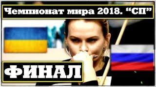 """⬆•Чемпионат мира. ⬆""""СП"""" 2018. Женщины. Финал. TV/ Спорт⬆"""