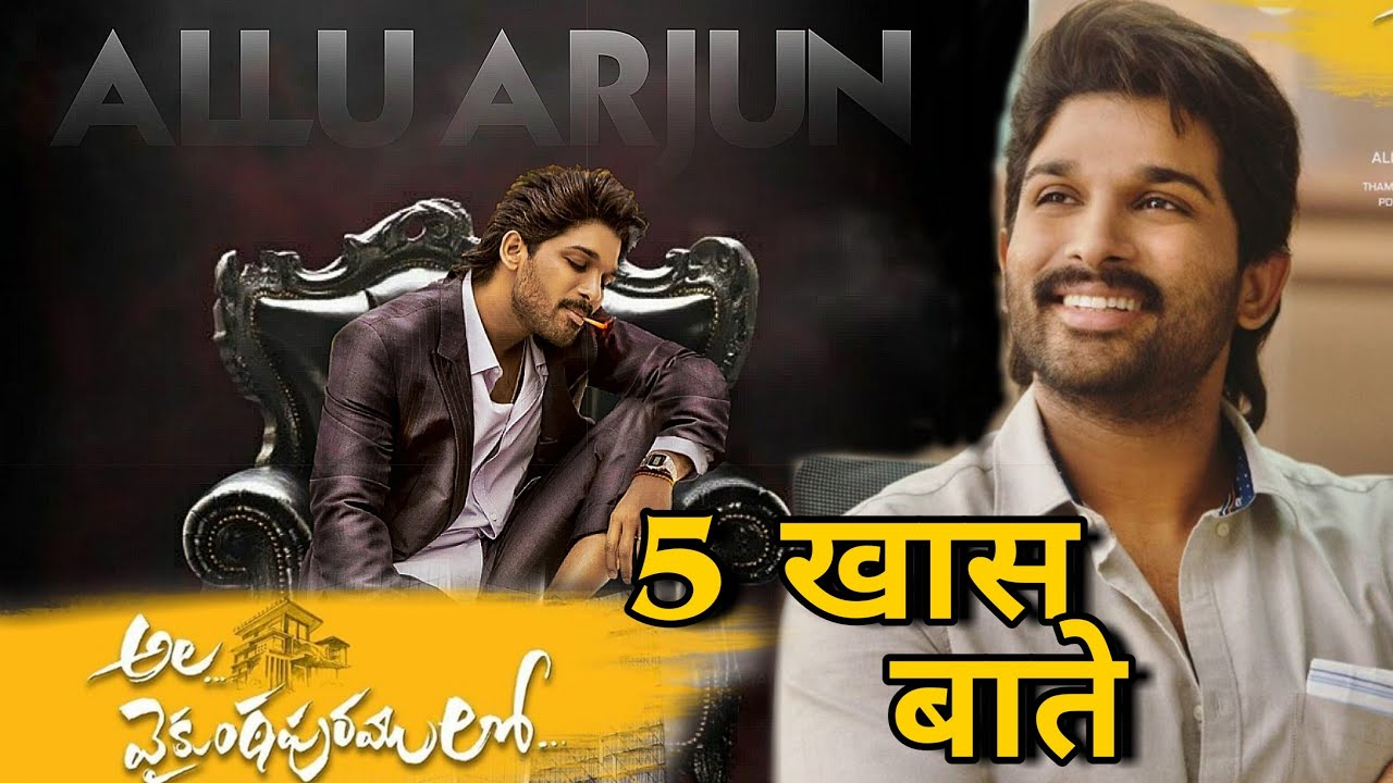 Ala Vaikunta Puramulo Movie 5 Reasons Allu Arjun Upcoming Movies Aa19 Superhit Movie Youtube