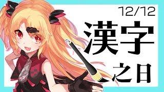 「今年の漢字」の発表日【12月12日】