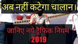 How to Deal with Traffic Police after the New Motor Vehicle Act 2019 | ( हिंदी में) |