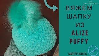 видео: Шапка из ALIZE PUFFY.  Вязание без спиц и крючка. Мастер-класс.