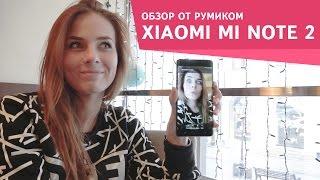 Обзор Xiaomi Mi Note 2 от Румиком