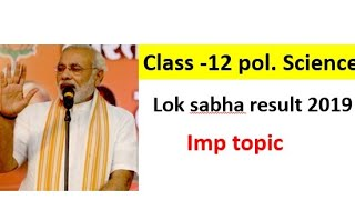 For class 12 political science new student #Lok Sabha by Satender Pratap