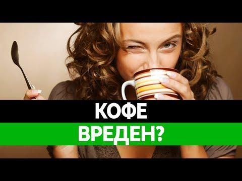 ВРЕД КОФЕ. Вред кофеина. Сколько можно пить кофе?