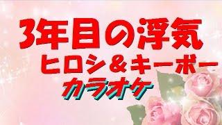3年目の浮気 ヒロシ&キーボー カラオケ ヒット曲です ヒロシ&キーボー...