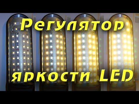 Диммеры для светодиодных ламп 220 В: важный компонент оснащения современного дома