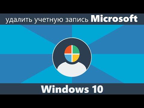 Как удалить учетную запись Майкрософт в Windows 10