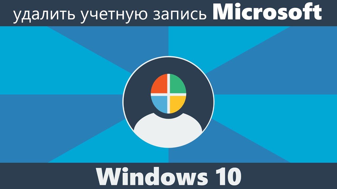 Как удалить учетную запись Майкрософт в Windows 10 - YouTube