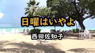 日曜はいやよ 風景(サイパン) 西田佐知子.
