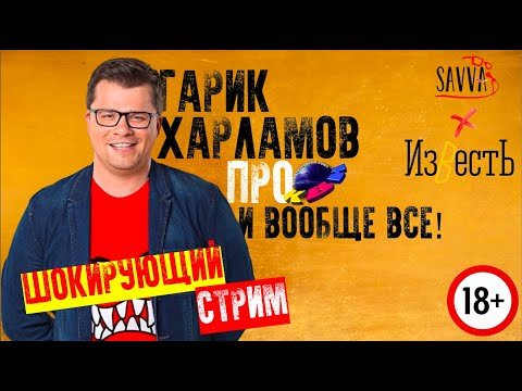 Интервью КВН-2020. Гарик Харламов
